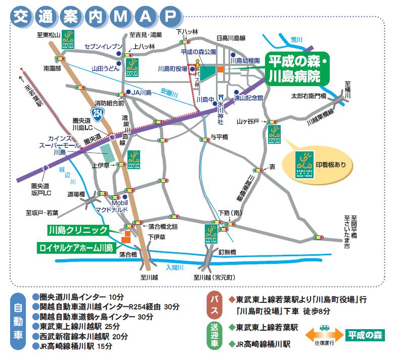 平成の森・川島病院交通案内マップ
