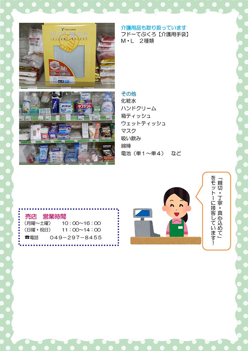 売店のご紹介-3