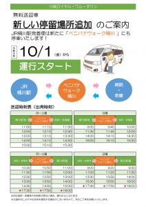 桶川駅送迎案内_01