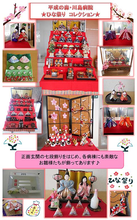 ひな祭りコレクション