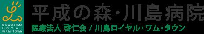 医療法人啓仁会平成の森川島病院