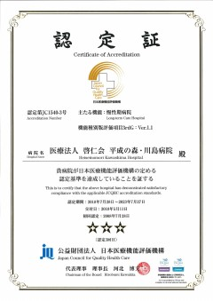 (財)日本医療機能評価機構の認定書