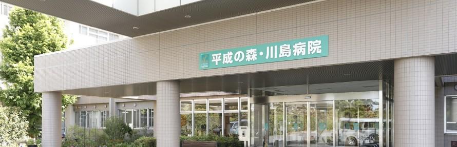 川島病院入口