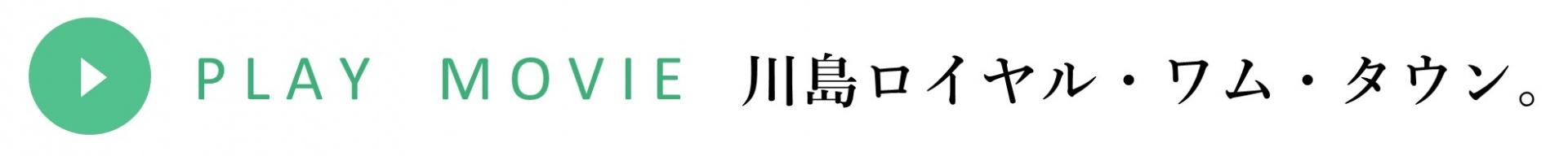 PLAY MOVIE 川島ロイヤル・ワム・タウン。
