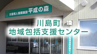 川島町地域包括支援センター