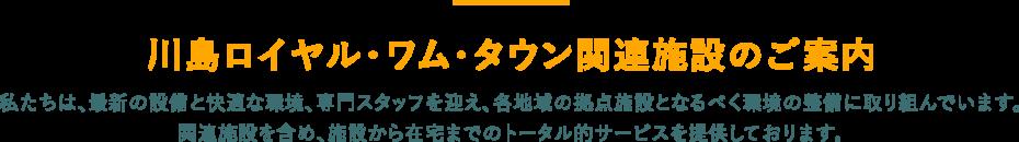 川島病院関連施設のご紹介